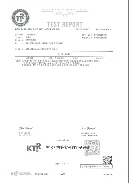 South Korea's certification