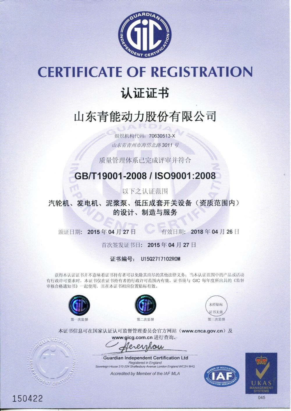 Quality management systems certificate