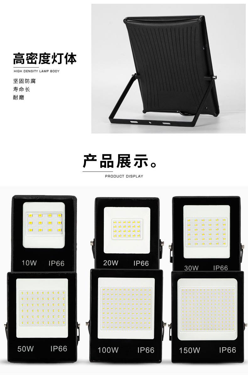 LED Flutlicht 220V 3