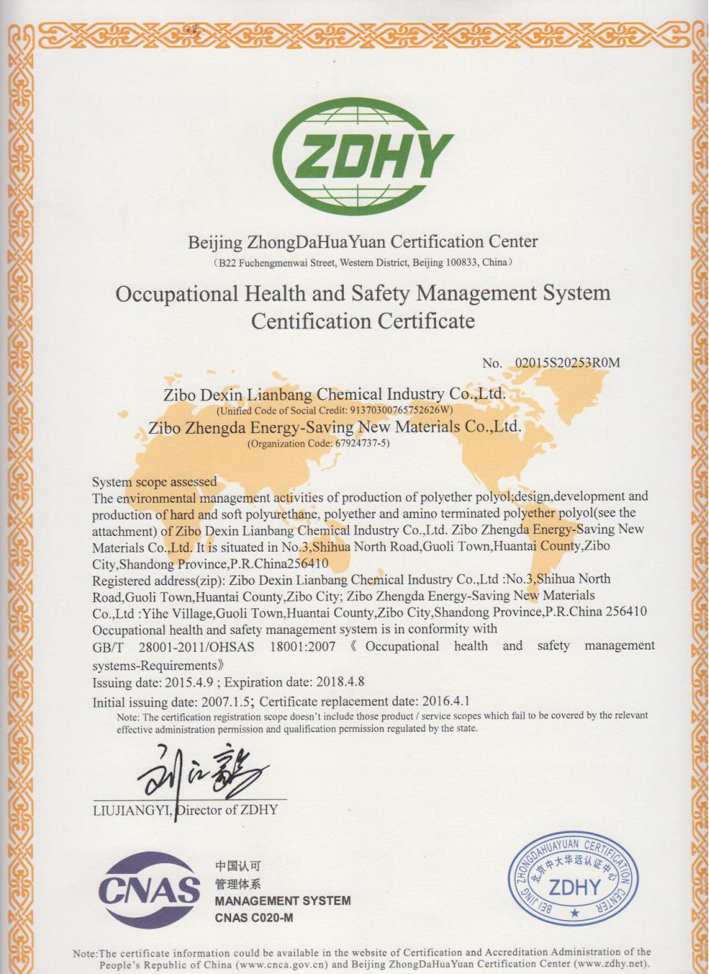 Occupational Health and Safety Management System Certification Certificate