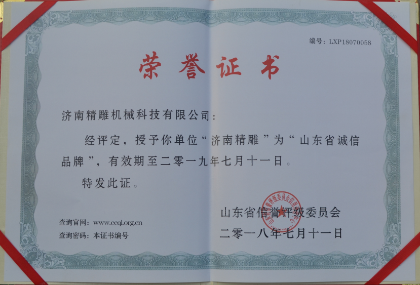 Honor certificate 2