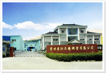 Changzhou PuJiang Stainless Steel Pipe Co., LTD