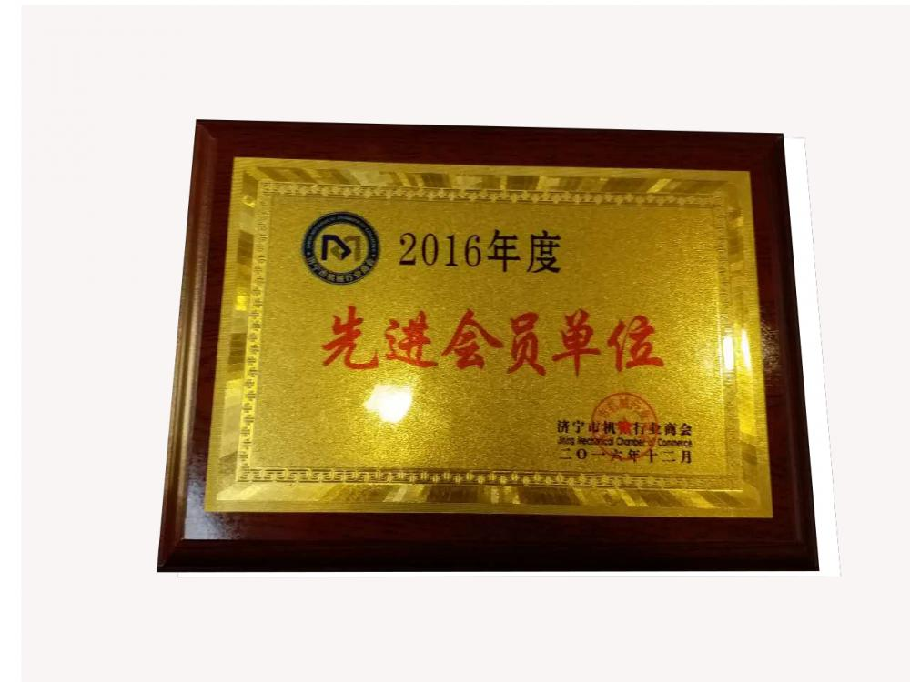 Advanced Membership of Chamber Of Commerce Of Jining