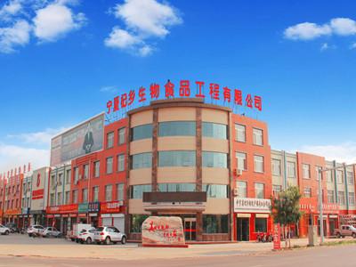 Ningxia Qixiang Biologic Foodstuff Co., Ltd.