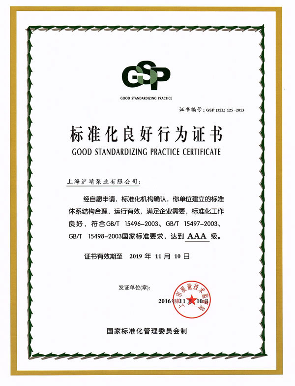 Good standardizing actions certificate