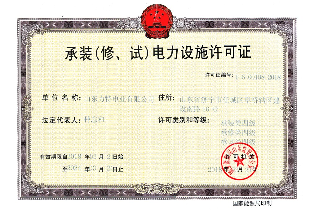electrical equipment  certificate