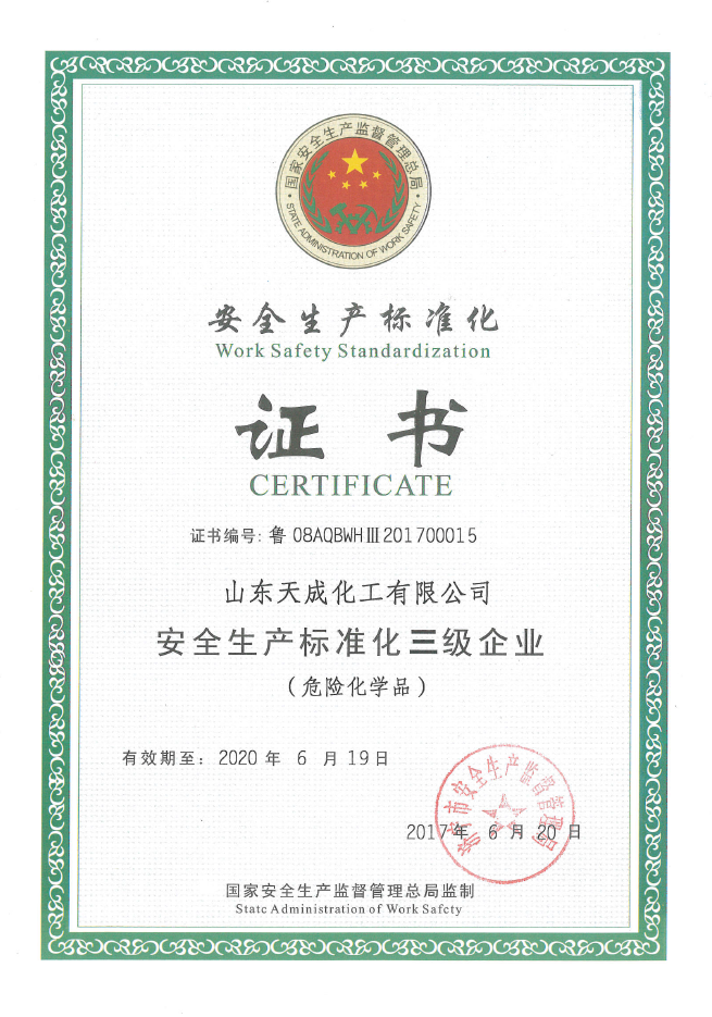 Safty production standard certificate