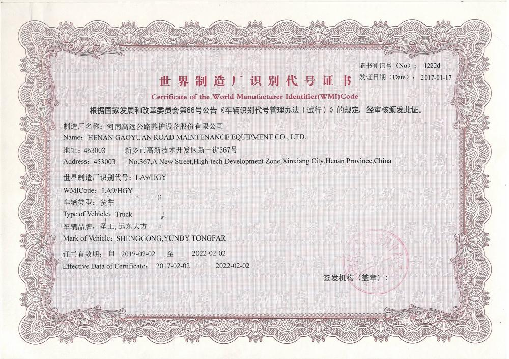 Certificate of the World Manufactures Identifier Code