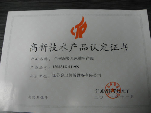Certificate of high-tech products 4