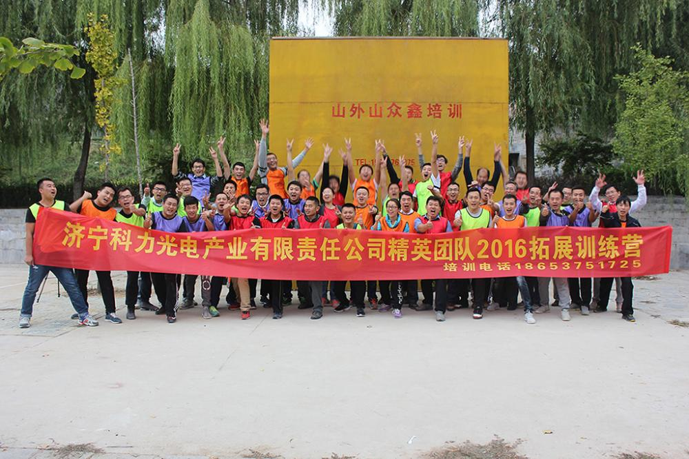 Jining Keli Photoelectronic Industrial Co SDKELI team outdoor activity