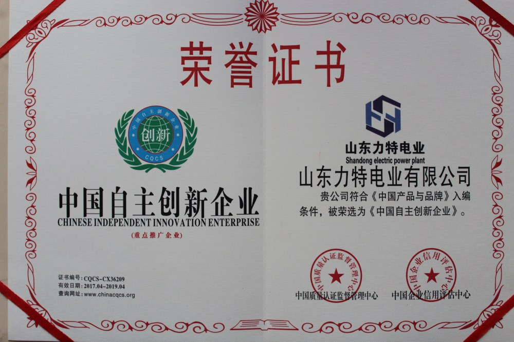 innovation certification