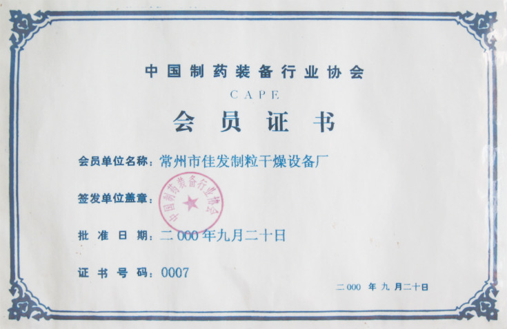 The certificate of a member of CAPE