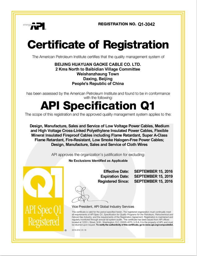 API Specification Q1-Beijing huayuan Gaoke cable Co.Ltd.