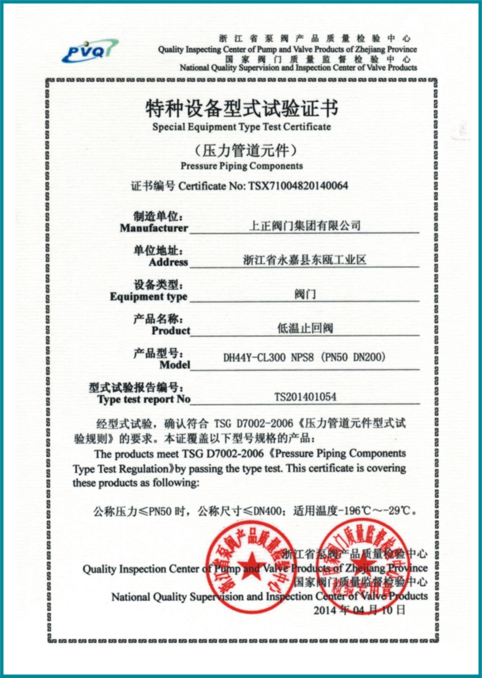 Special Equipment Type Test Certificate-Cryogenic Check valve