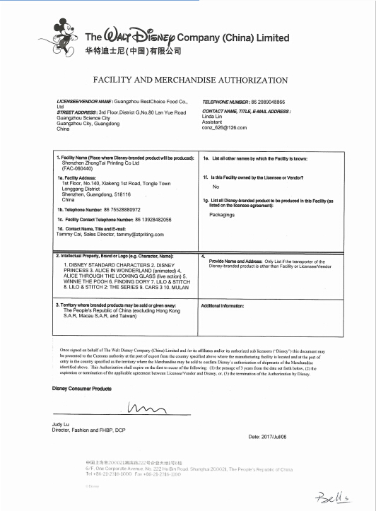 FACILITY AND MERCHANDISE AUTHORIZATION