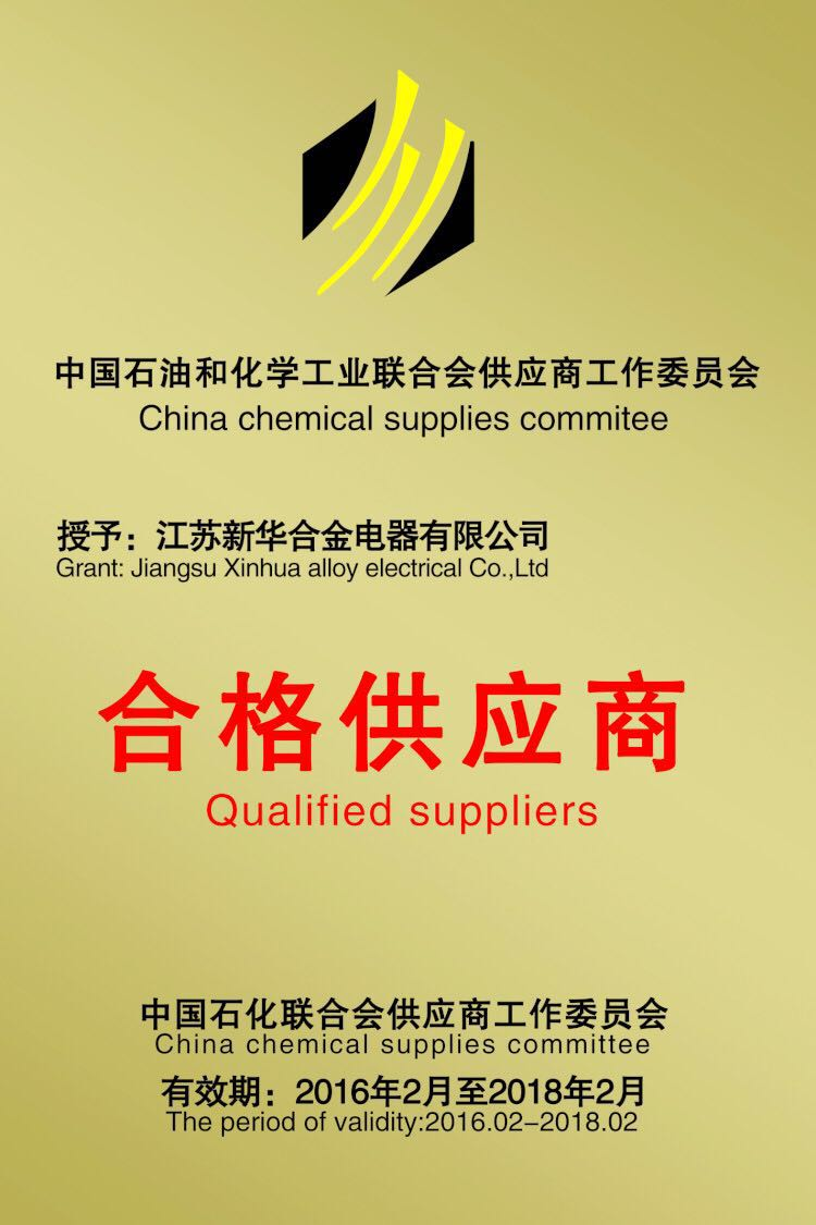 qualified suppliers