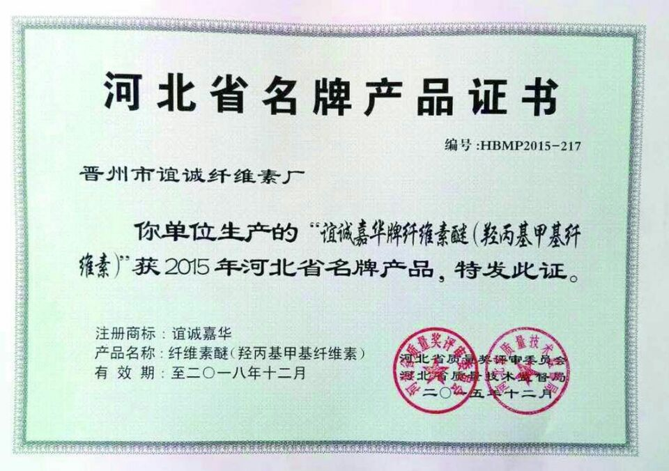 Famous Brand Product Certificate