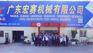 Guangdong Hongsai Machinery Co.,Ltd