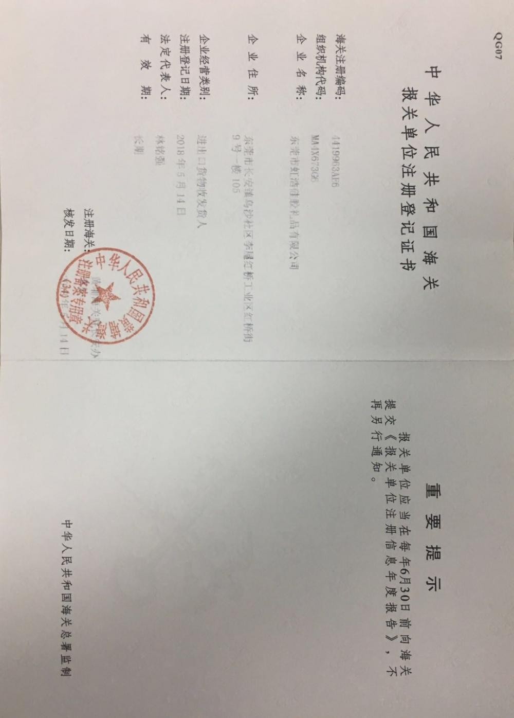 China customs declaration unit registration certificate