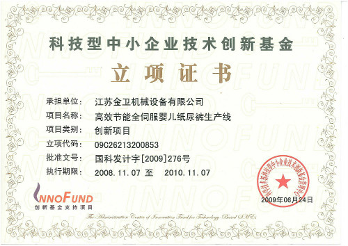 Small and mid-sized enterprise technology innovation fund project certificate