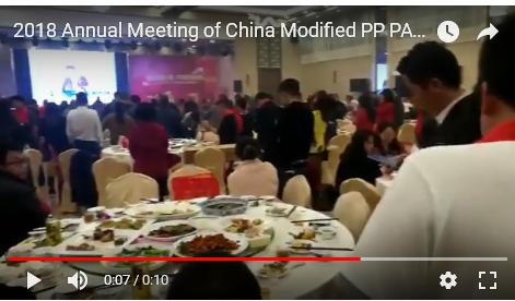 2018 Annual Meeting of Modified Plastics PP GF30 From China Factory!