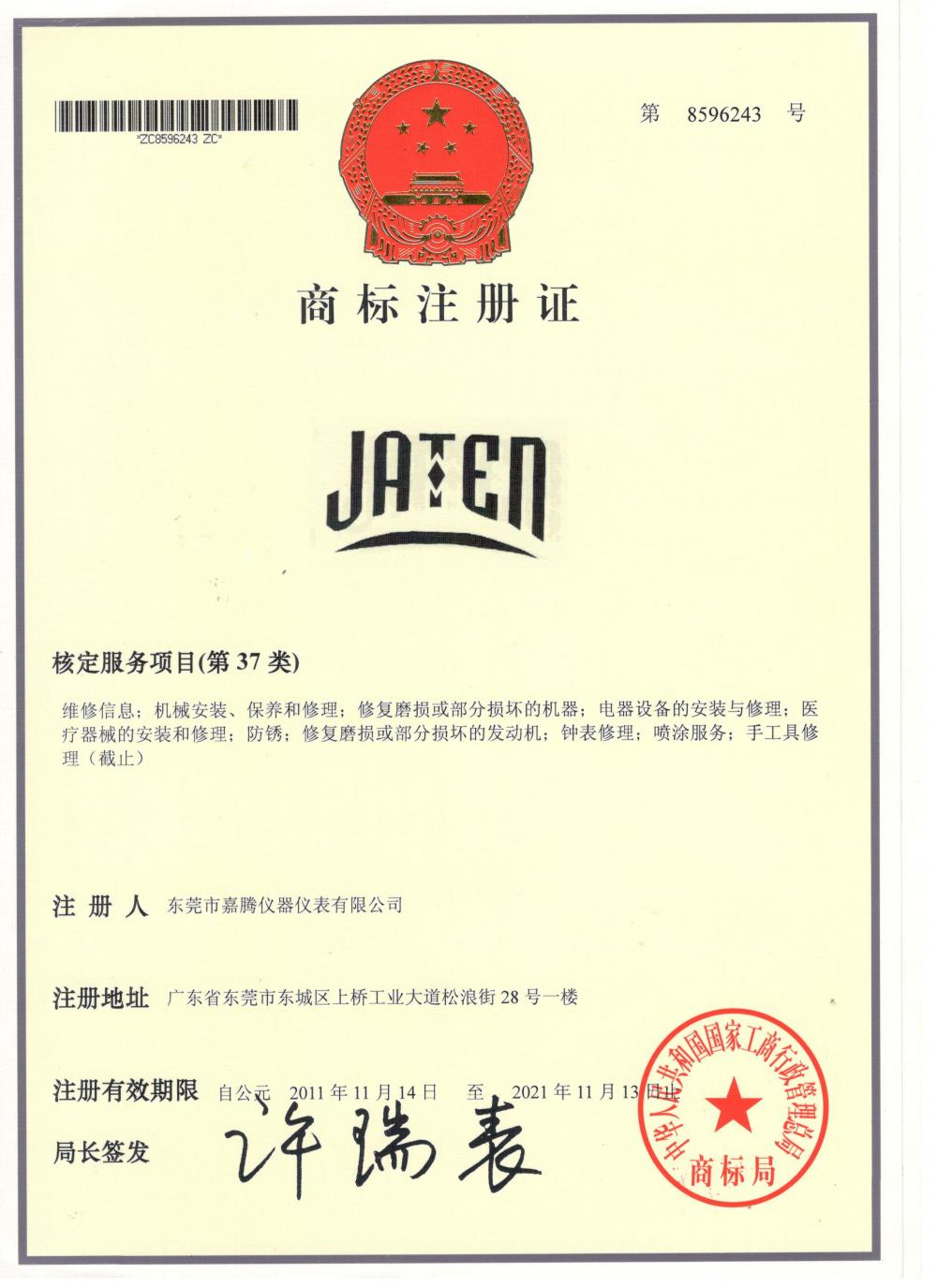 Thirty-seventh Type Trademark registration