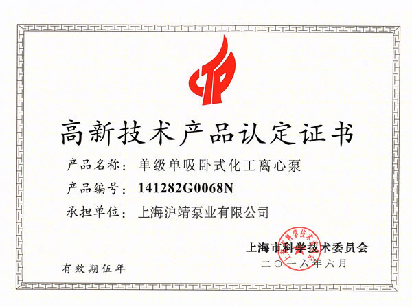 High-tech product certificate 4