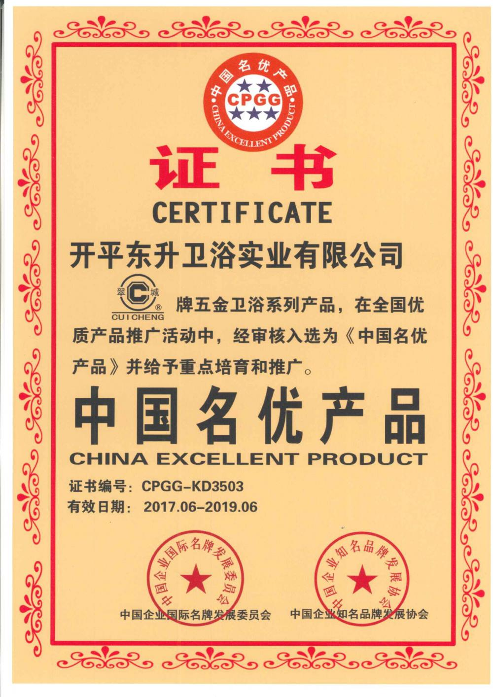 China excellent product