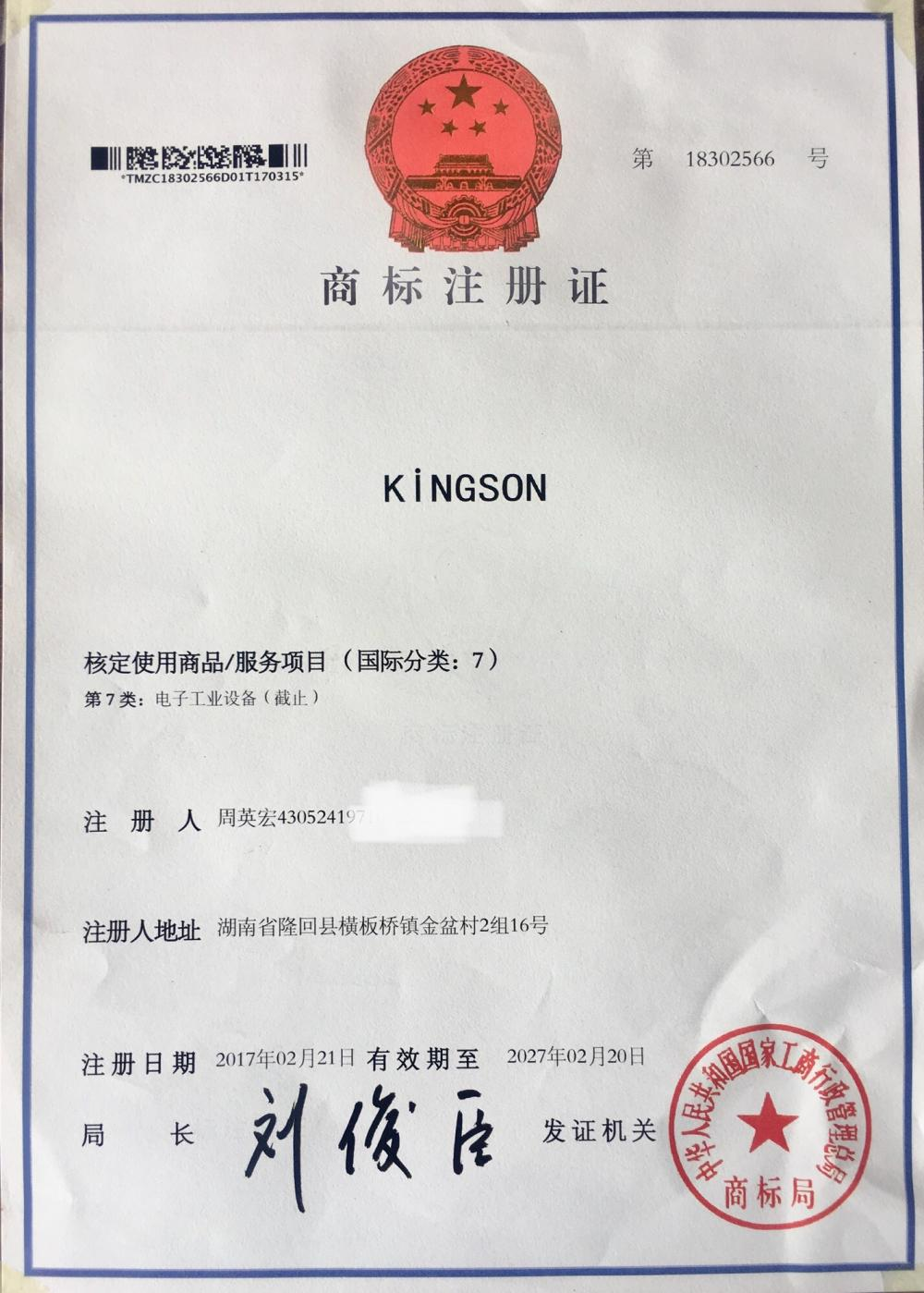 Certificate of trademark registration