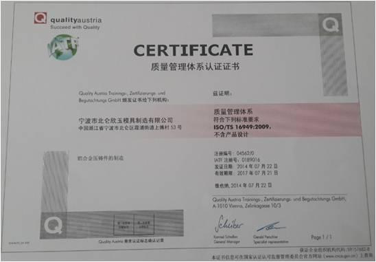 Ningbo Beilun XinYu Mould Manufacturing Co.Ltd.