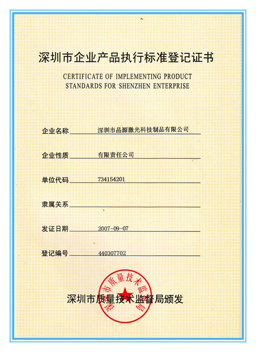 CERTIFICATE OF IMPLEMENTITY PRODUCT STANDARD FOR SHENZHEN ENTERPRISE