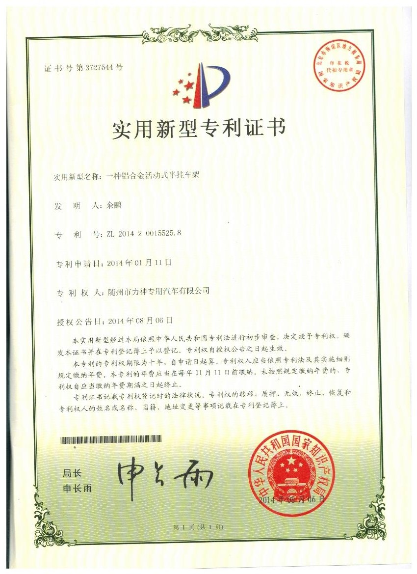 The patent certificate of Aluminum alloy trailer Activity Frame