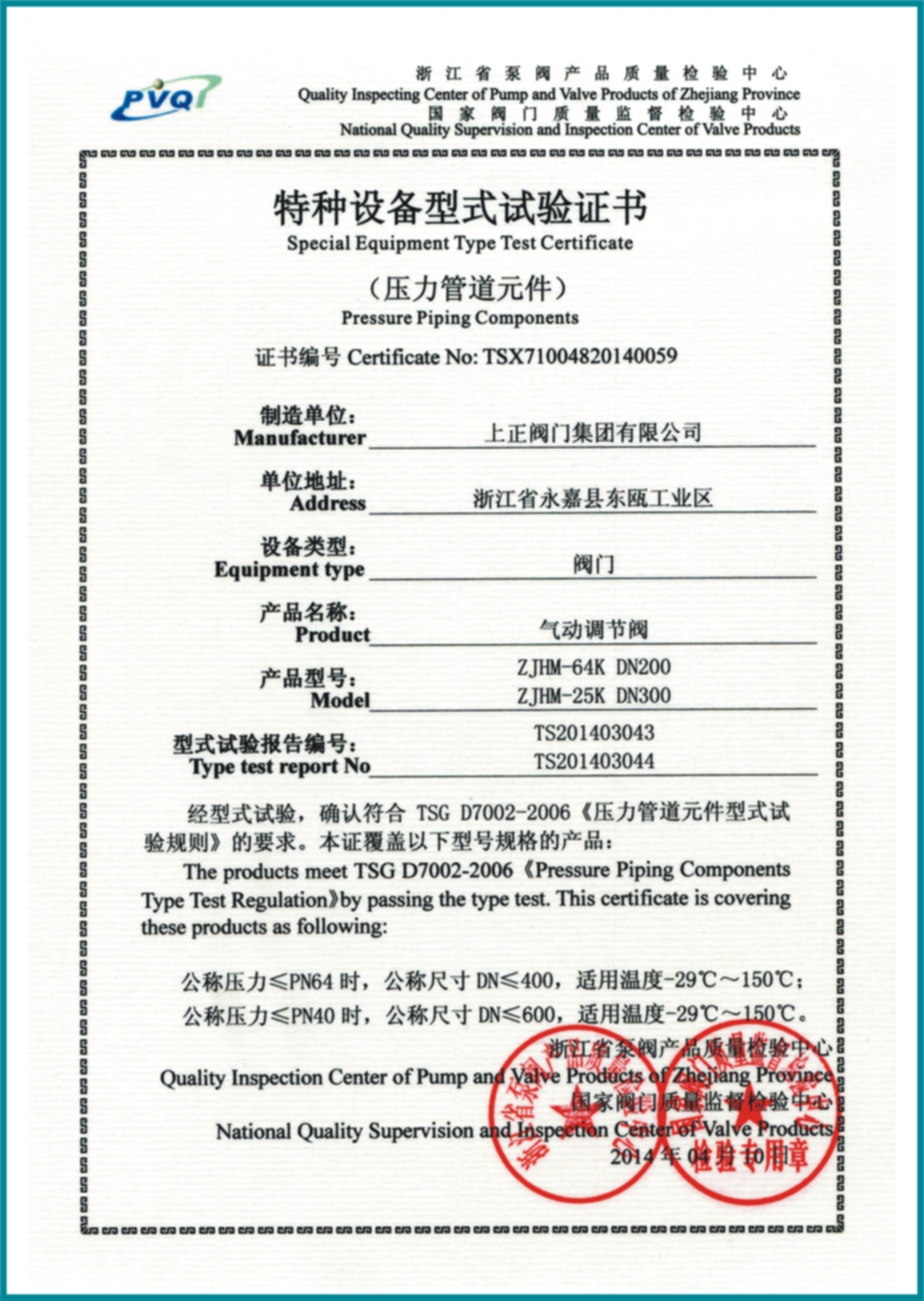 Special Equipment Type Test Certificate- Pneumatic control valve