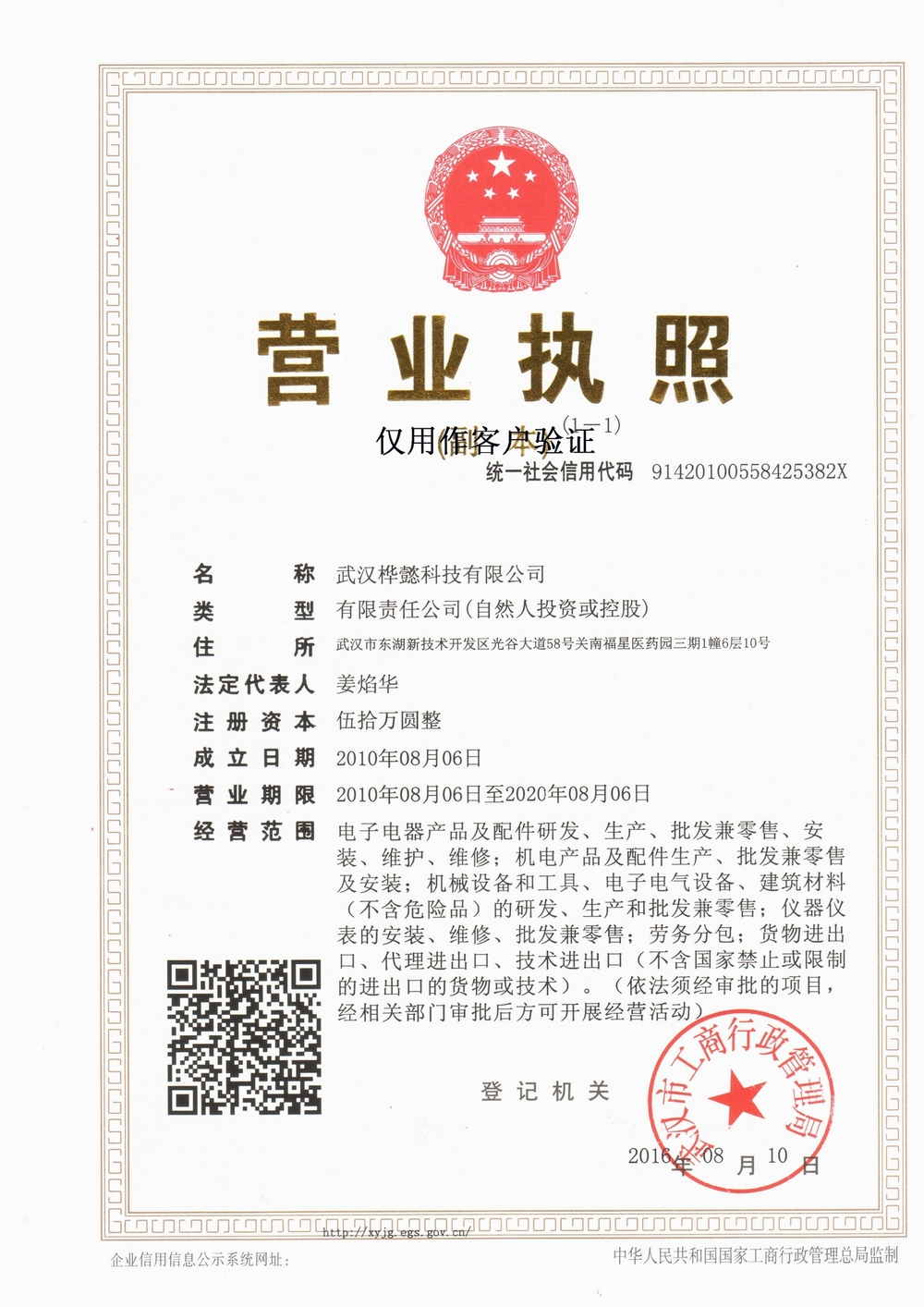 Wuhan HAE License