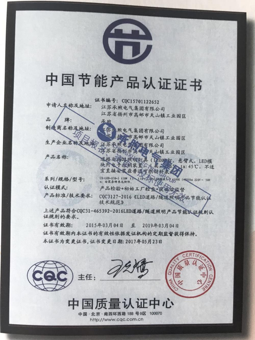 China energy conservation product authentication