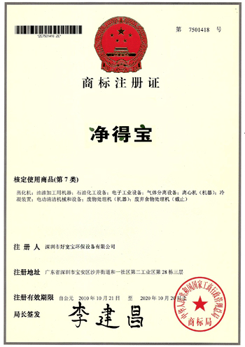 JDB trademark registration certificate