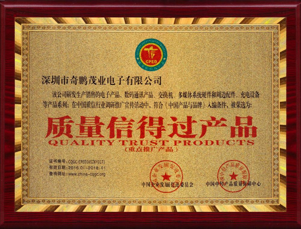 QUALITY TRUST PRODUCTS