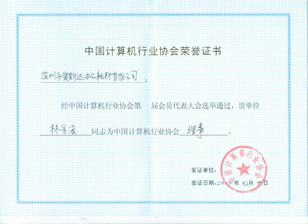 Honorary certificate of China Computer Industry Association