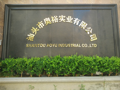 Shantou City Aoyu Industrial Co., Ltd