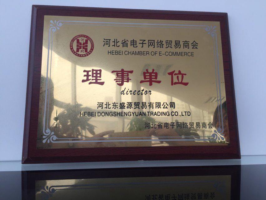 Chamber of E-Commerce Certificate