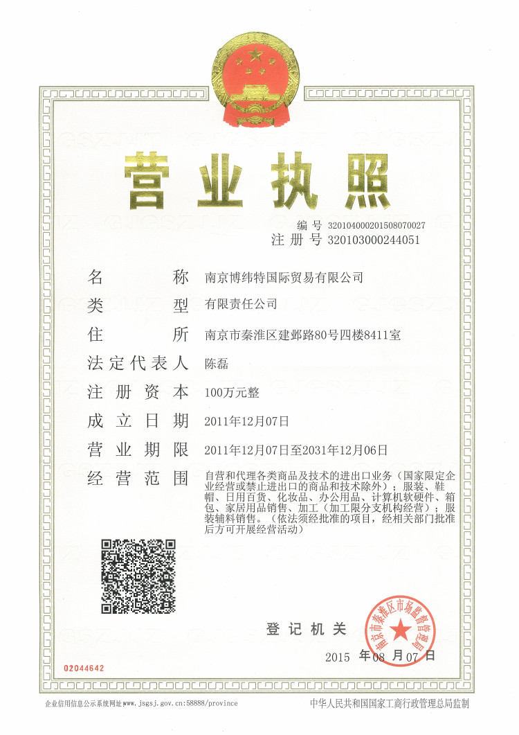 Nanjing Bovoto International Trade Limited Company Business Iicence