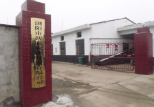 Changsha Xian Shan Yuan Agriculture and Technology Co., Ltd