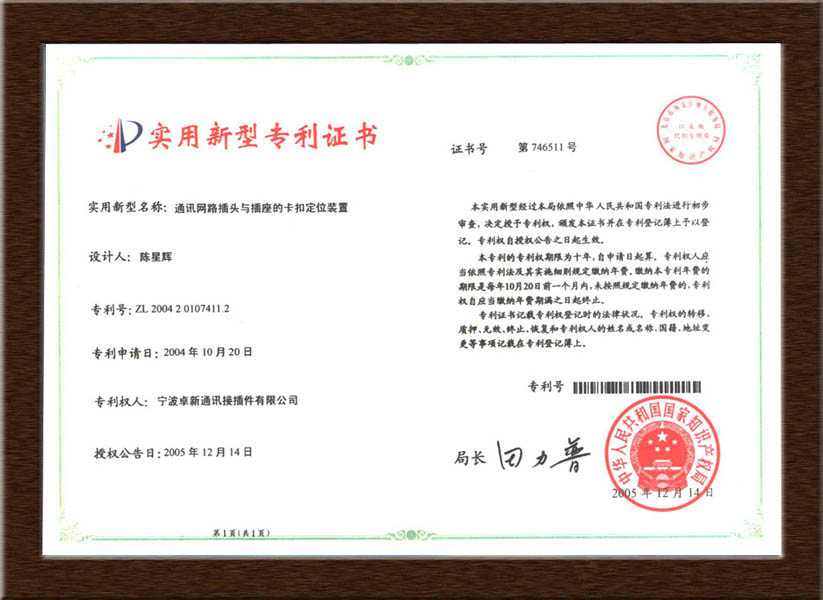 China Patent for slide patch cord