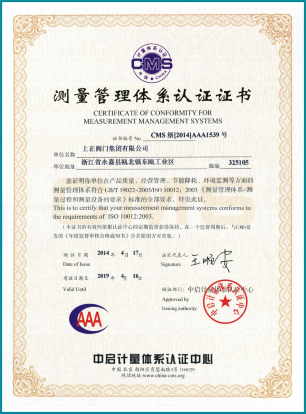 CERTIFICATION OF CONFORMITY MEASURENT MANAGEMENT SYSTEM