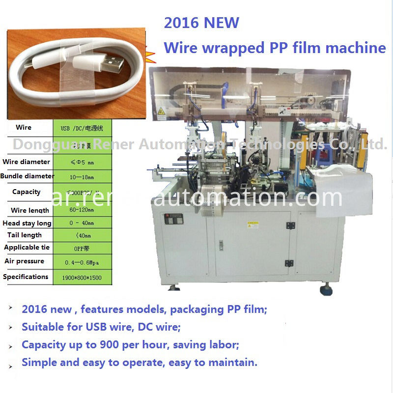 Coil Winding Machine