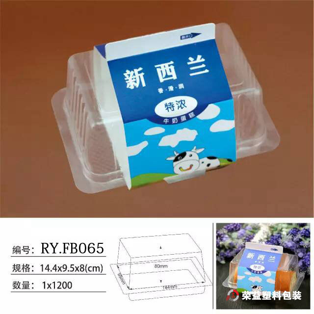 Cake Clear Packaging Box