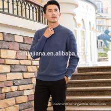 Толстые 2017 мода мужская кашемировый свитер