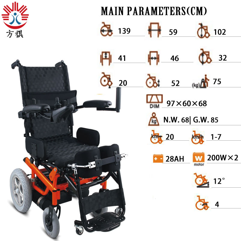 Standing Electric Wheelchair Specification