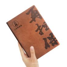 Cuaderno de diario de cuero Diario / Papel de cuaderno
