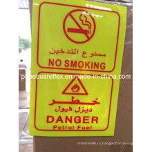 Светоотражающие Наклейки Предупреждение